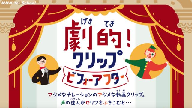 NHK for School 劇的!クリップ ビフォーアフター