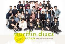 テレビ東京 murffin discs LIVE スペシャル